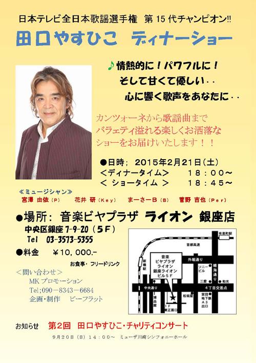 20150113_dinnershow_V2_2