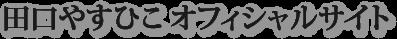 田口やすひこオフィシャルサイト